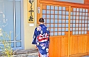 יפן בגליל ברוכים הבאים