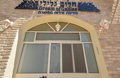 צימר in north area | Halom Galili